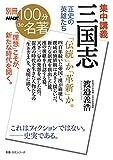 別冊NHK100分de名著 集中講義 三国志: 正史の英雄たち (教養・文化シリーズ 別冊NHK100分de名著)