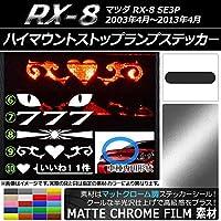 AP ハイマウントストップランプステッカー マットクローム調 マツダ RX-8 SE3P パープル タイプ10 AP-MTCR020-PU-T10