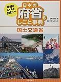 政治のしくみを知るための 日本の府省 しごと事典 (6) 国土交通省
