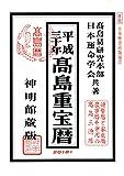 平成30年高島重宝暦 (神明館暦書シリーズ)