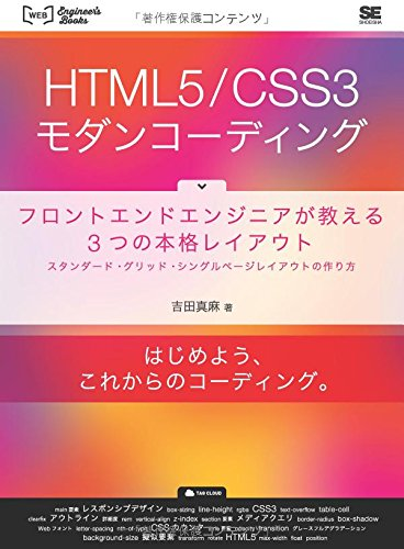 HTML5/CSS3モダンコーディング フロントエンドエンジニアが教える3つの本格レイアウト スタンダード・グリッド・シングルページレイアウトの作り方 (WEB Engineer's Books)