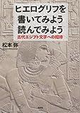 ヒエログリフを書いてみよう読んでみよう:古代エジプト文字への招待(新装版)