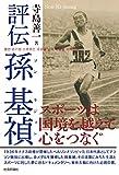 評伝 孫基禎 -スポーツは国境を越えて心をつなぐ 画像