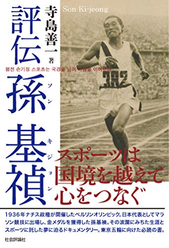 評伝 孫基禎 -スポーツは国境を越えて心をつなぐ