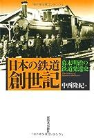 日本の鉄道創世記---幕末明治の鉄道発達史