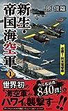 新生・帝国海空軍 1 ー必勝! 対米電撃戦ー (ヴィクトリーノベルス)