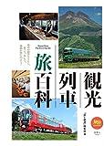 観光列車 旅百科 (旅鉄BOOKS)