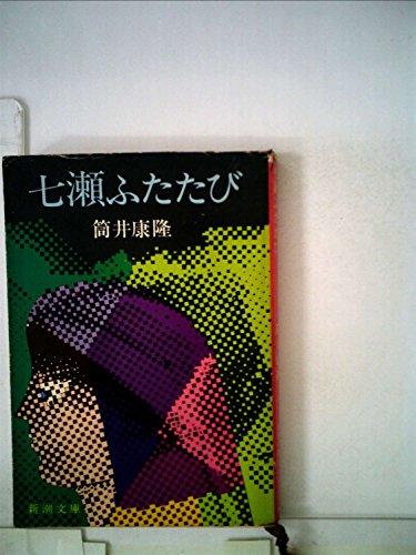 七瀬ふたたび (1978年) (新潮文庫)の詳細を見る