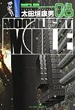 MOONLIGHT MILE(8) (ビッグコミックス)