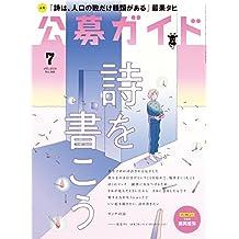 公募ガイド 2018年 07月号 [雑誌]