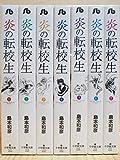 炎の転校生 文庫版 コミック 1-7巻セット (小学館文庫)