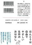 遺伝子はダメなあなたを愛してる (朝日文庫) 画像