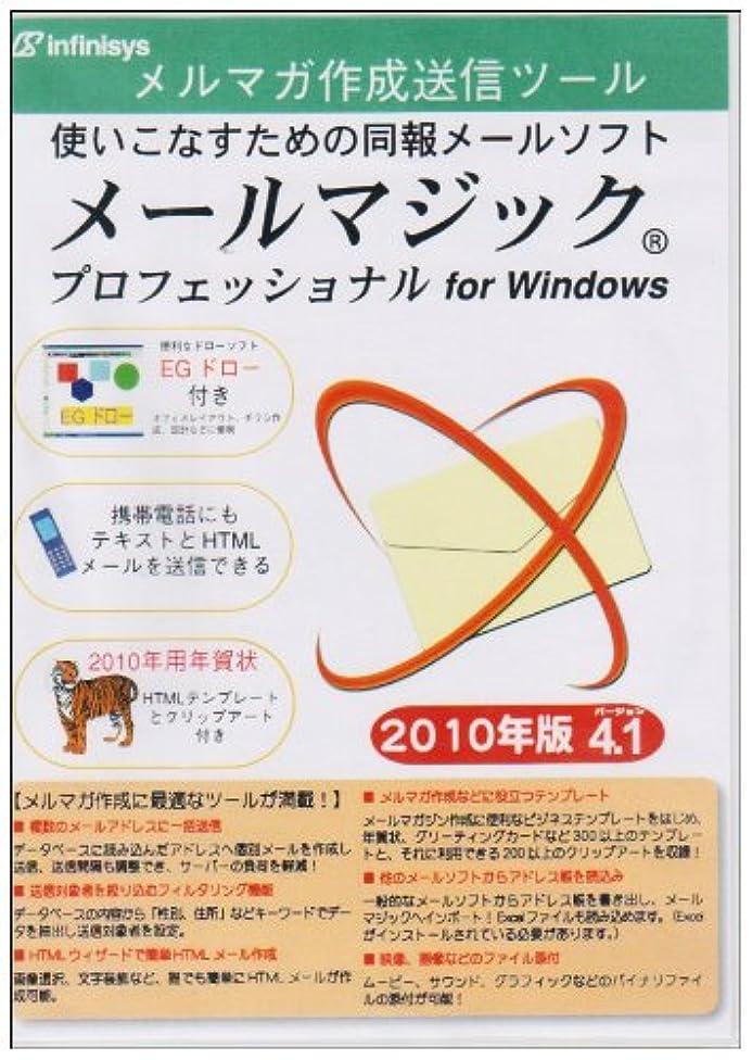 メールマジックプロフェッショナル4.1 2010年版