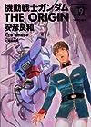 機動戦士ガンダム THE ORIGIN 第19巻