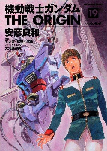 機動戦士ガンダム THE ORIGIN (19)  ソロモン編・前 (角川コミックス・エース 80-22)の詳細を見る