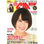 CM NOW (シーエム・ナウ) 2013年 05月号 [雑誌]