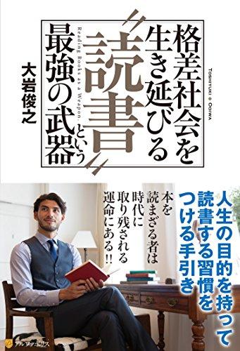 """格差社会を生き延びる""""読書""""という最強の武器の詳細を見る"""