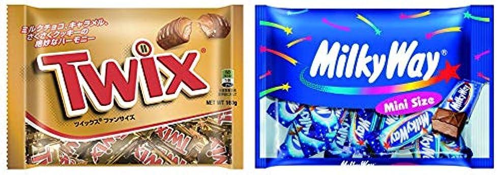 アクセシブル自然プライムマースジャパン チョコレート菓子セット 2種各1個計2個(ツイックス ファンサイズ 160g×1袋?ミルキーウェイココアミニ 180g×1袋)