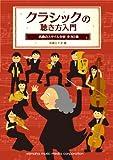 クラシックの聴き方入門 ~名曲のスタイル分析 全80曲~