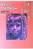 イメージ・ファクトリー—日本×流行×文化