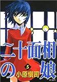 二十面相の娘 5 (MFコミックス)