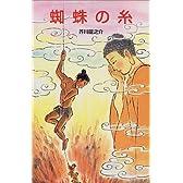 蜘蛛の糸 (ポプラ社文庫―日本の名作文庫)