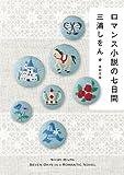 ロマンス小説の七日間 (角川文庫)