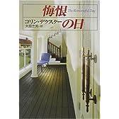 悔恨の日 (ハヤカワ・ミステリ文庫)