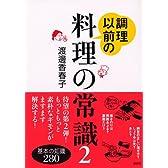 調理以前の料理の常識 2 (講談社の実用BOOK)