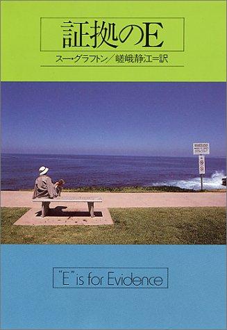 証拠のE (ハヤカワ・ミステリ文庫)の詳細を見る