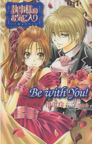 執事様のお気に入りbe with you!―ノベル&コミック (花とゆめCOMICSスペシャル)の詳細を見る