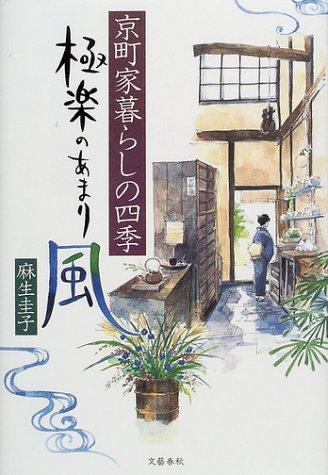 極楽のあまり風―京町家暮らしの四季