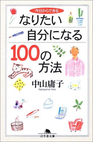 今日からできるなりたい自分になる100の方法 (幻冬舎文庫)の詳細を見る