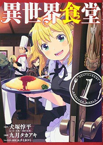 異世界食堂(1) (ヤングガンガンコミックス)の詳細を見る