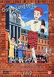 私のあしながおじさん(2) [DVD]