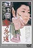 女の花道[DVD]