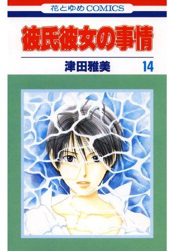 彼氏彼女の事情 14 (花とゆめコミックス)