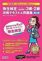 弥生検定(パソコン経理事務)3級・2級 攻略テキスト&問題集 第2版