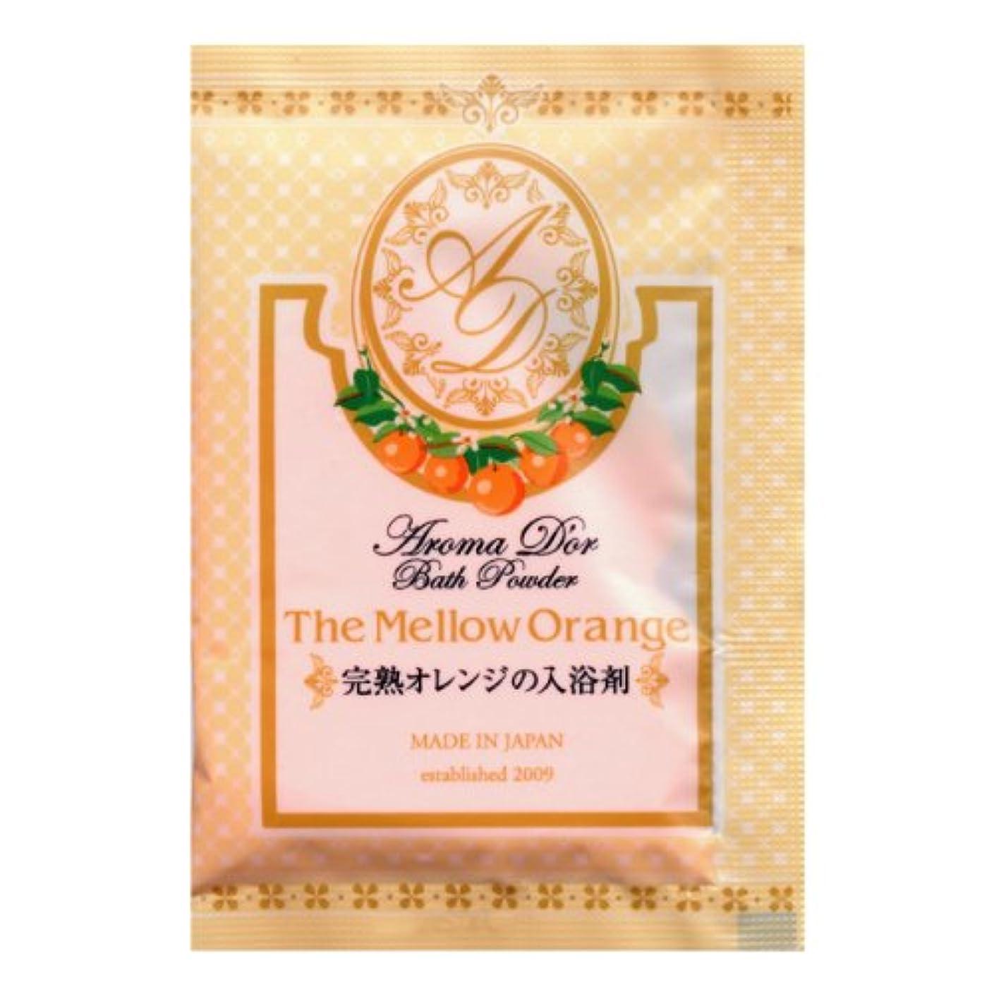 知的静脈ポイントアロマドール バスパウダー 完熟オレンジの香り 40包