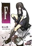 F エフ (電撃文庫)