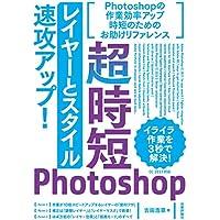 超時短Photoshop「レイヤーとスタイル」速攻アップ!
