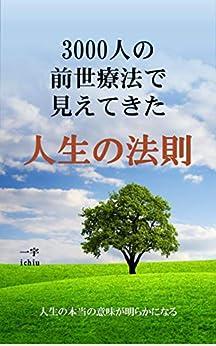 [一宇 ichiu]の人生の法則: 3,000人の前世療法から明らかになった真実