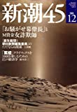 新潮45 2008年 12月号 [雑誌]