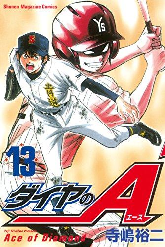 ダイヤのA(13) (週刊少年マガジンコミックス)の詳細を見る