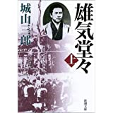 雄気堂々(上) (新潮文庫)