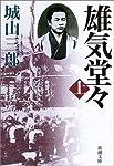 雄気堂々〈上〉 (新潮文庫)