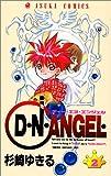 D・N・ANGEL 第2巻 (あすかコミックス)
