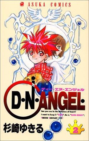 D・N・ANGEL 第2巻 (あすかコミックス)の詳細を見る