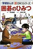 囲碁のひみつ (学研まんが 新・ひみつシリーズ)