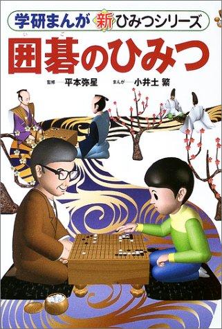 囲碁のひみつ (学研まんが 新・ひみつシリーズ)の詳細を見る